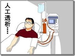 糖尿病性腎症の透析後の生存率